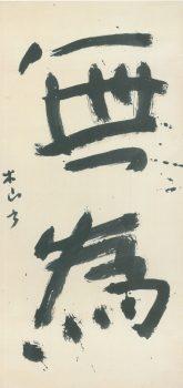 三輪田米山 《無為》  明治時代・18-19世紀 大阪中之島美術館蔵