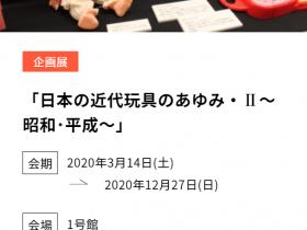 2020年企画展「日本の近代玩具のあゆみ・Ⅱ~昭和・平成~」日本玩具博物館