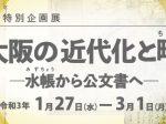 特別企画展「大阪の近代化と町ちょう ―水帳から公文書へ―」大阪歴史博物館