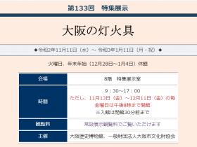 特集展示「大阪の灯火具」大阪歴史博物館