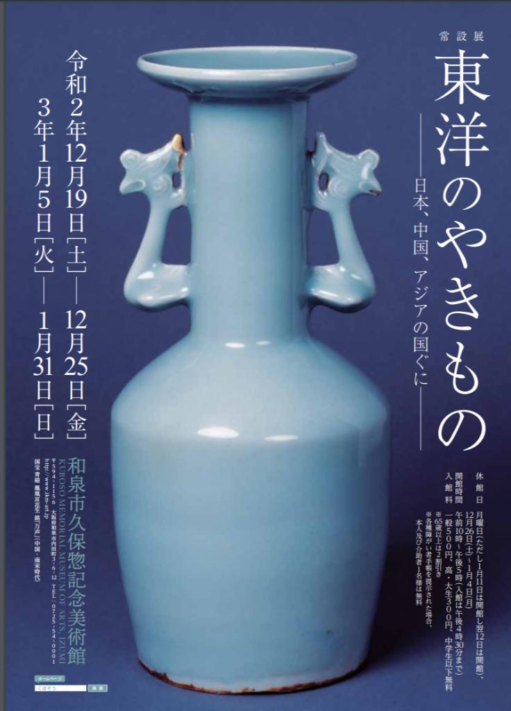 「東洋のやきもの—日本、中国、アジアの国ぐに—」和泉市久保惣記念美術館