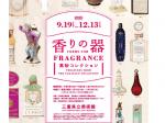 企画展「香りの器—高砂コレクション」三重県立美術館