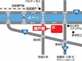 瀬戸蔵ミュージアム-瀬戸市-愛知県