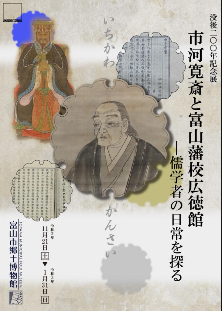 企画展「市河寛斎と富山藩広徳館」」富山市郷土博物館(富山城)