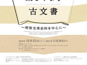 「楽しくなる古文書 ~明智光秀史料を中心に~」美濃加茂市民ミュージアム