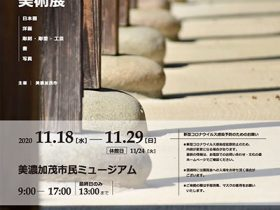 「第65回美濃加茂市美術展」美濃加茂市民ミュージアム