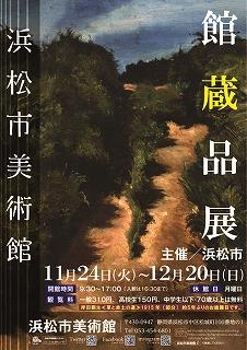 「館蔵品展」浜松市美術館