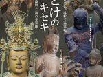 「みほとけのキセキ-遠州・三河の寺宝展-」浜松市美術館