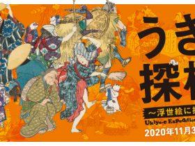 「うきよえ探検隊! ~浮世絵に描かれた○○を探せ~」静岡市東海道広重美術館