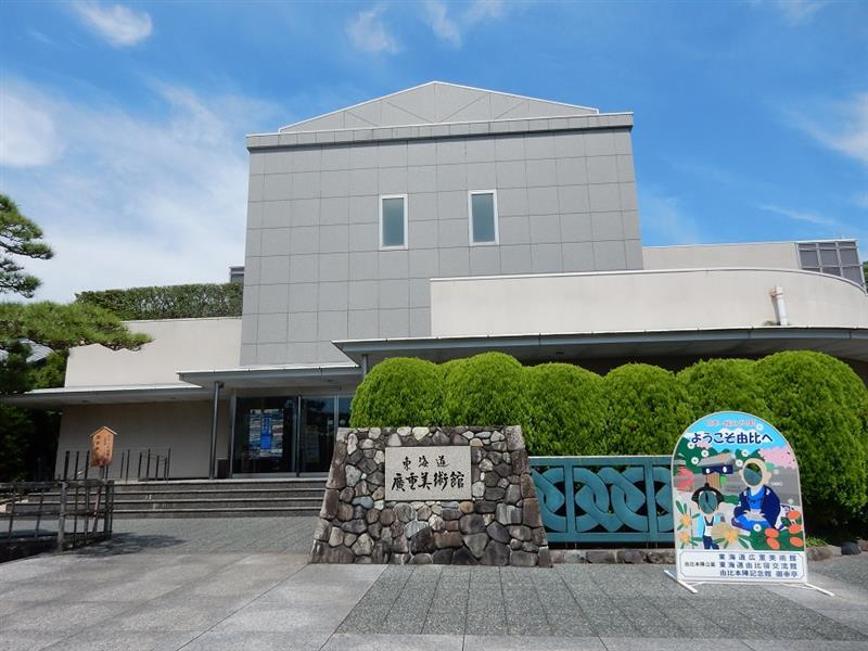 静岡市東海道広重美術館-静岡市-静岡県