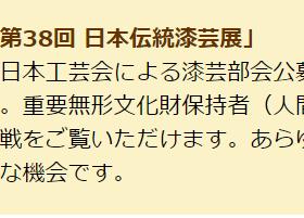 「第38回 日本伝統漆芸展」石川県輪島漆芸美術館
