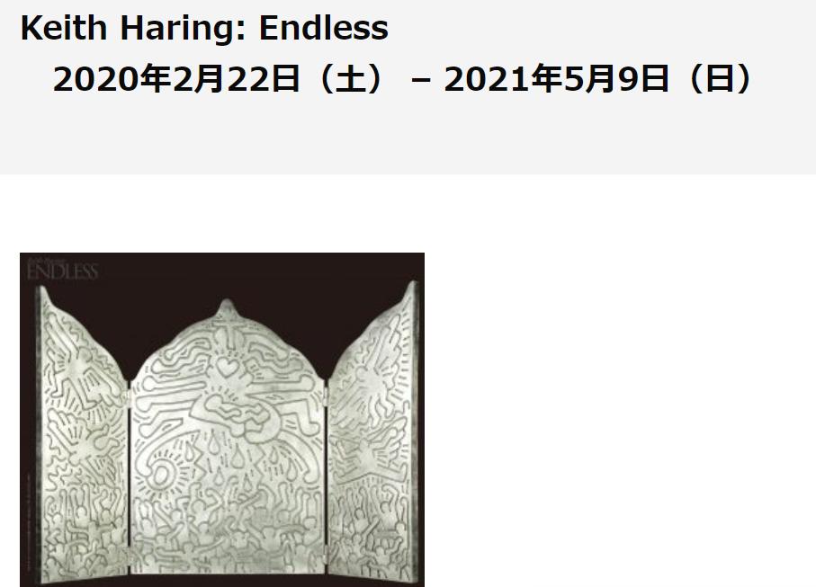 「Keith Haring: Endless」中村キース・ヘリング美術館