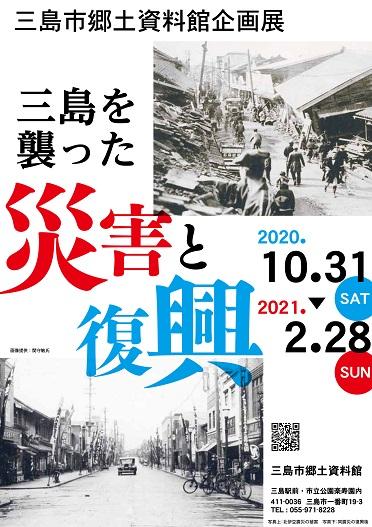 企画展「三島を襲った災害と復興」三島市郷土資料館