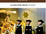 「天使が歌うクリスマス」エルツおもちゃ博物館