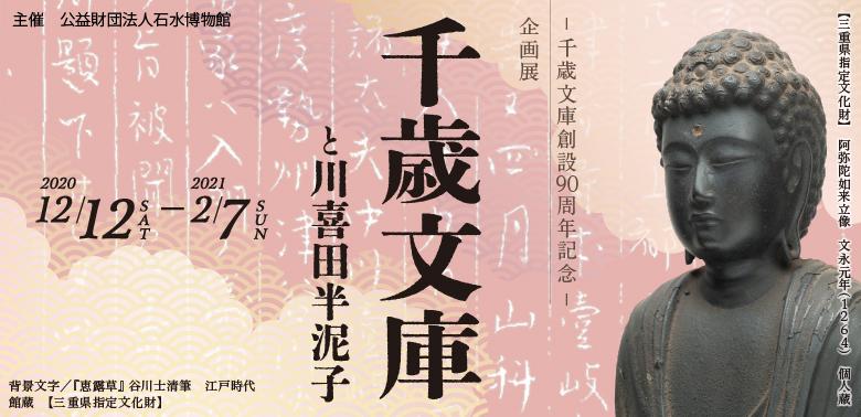 千歳文庫創設90周年記念「千歳文庫と川喜田半泥子」石水博物館