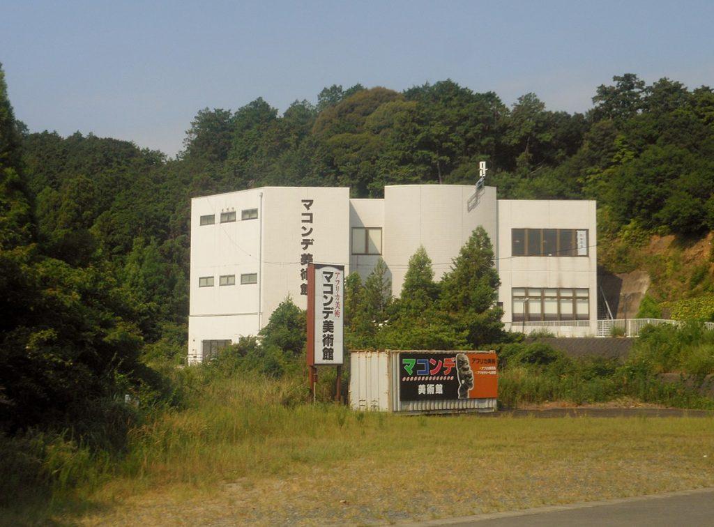 マコンデ美術館-伊勢市-三重県