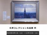 「北澤コレクション名品展 秋」北澤美術館
