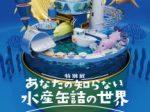 企画展「あなたの知らない水産缶詰の世界」海の博物館
