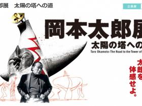 「岡本太郎展 太陽の塔への道」新潟県立万代島美術館