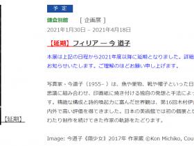 「フィリア ― 今 道子」神奈川県立近代美術館 鎌倉別館
