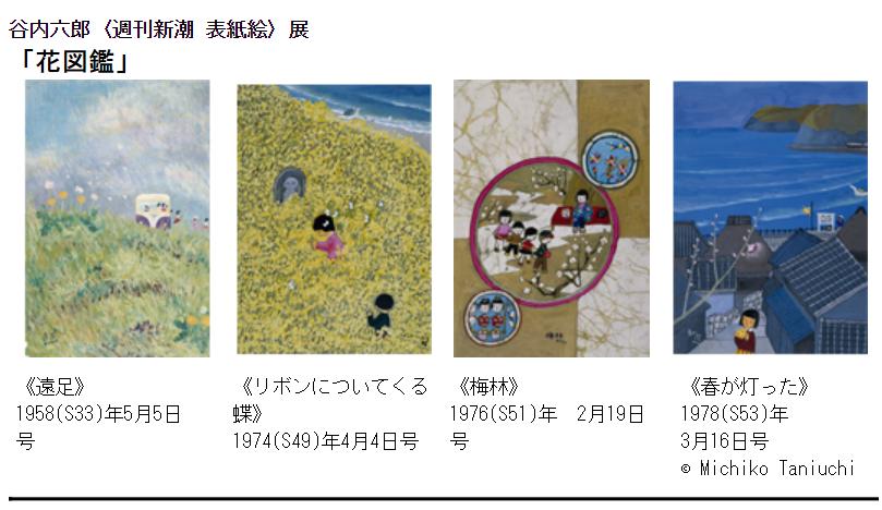 「谷内六郎〈週刊新潮 表紙絵〉展 花図鑑」横須賀美術館