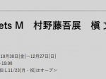 「M meets M 村野藤吾展」BankART KAIKO