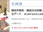 「令和2年度 横浜市指定・登録文化財展」横浜市歴史博物館