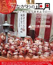 「かながわの正月」神奈川県立歴史博物館