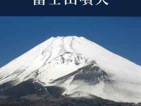 「宝永4年 富士山噴火」神奈川県立歴史博物館