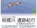 「令和2年度 かながわの遺跡展「相模川 遺跡紀行~3万年のものがたり~」神奈川県立歴史博物館