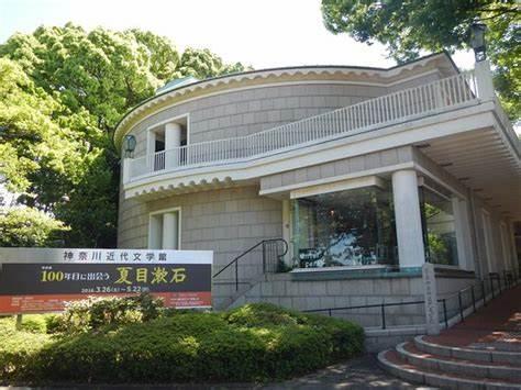 神奈川近代文学館-横浜市-神奈川県