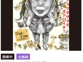 「荒俣宏の妖怪伏魔殿2020 YOKAI PANDEMONIUM」角川武蔵野ミュージアム