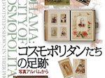 企画展「コスモポリタンたちの足跡—写真アルバムから—」横浜開港資料館