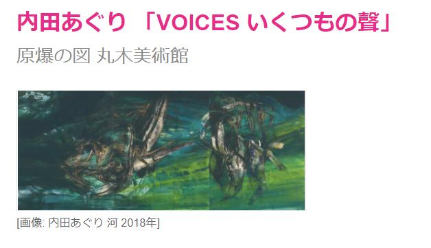 「内田あぐり VOICES いくつもの聲」原爆の図丸木美術館