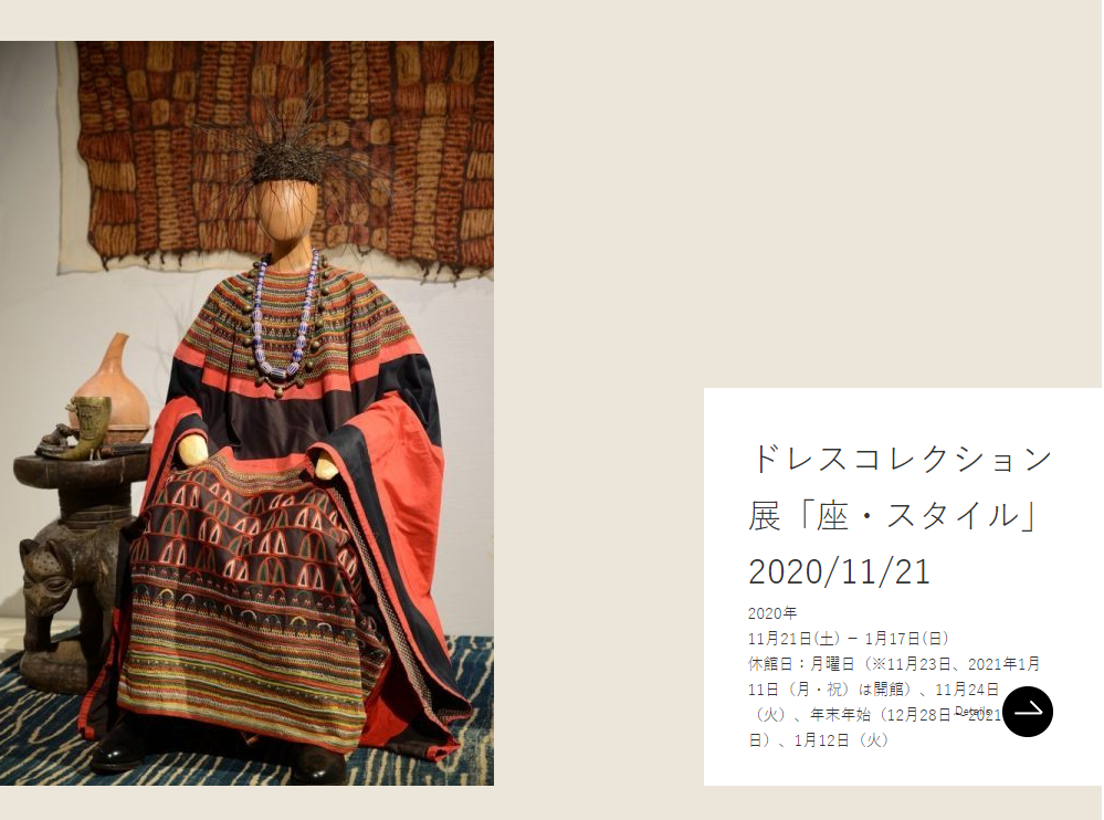 ドレスコレクション展「座・スタイル」神戸ファッション美術館