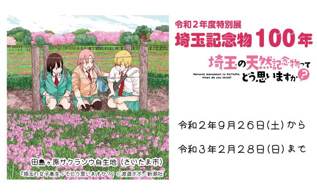 「埼玉記念物100年—埼玉の天然記念物ってどう思いますか?—」埼玉県立自然の博物館