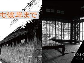 「暑さ寒さも彼岸まで —民家と四季—」川崎市立日本民家園