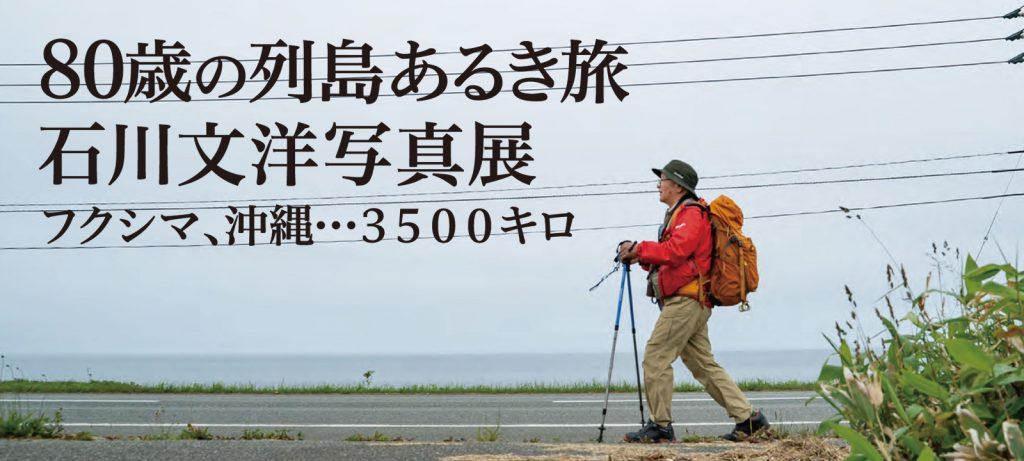 「80歳の列島あるき旅・石川文洋写真展 フクシマ、沖縄…3500キロ」日本新聞博物館