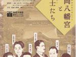 特別展「鶴岡八幡宮と文士たち」鎌倉文華館 鶴岡ミュージアム