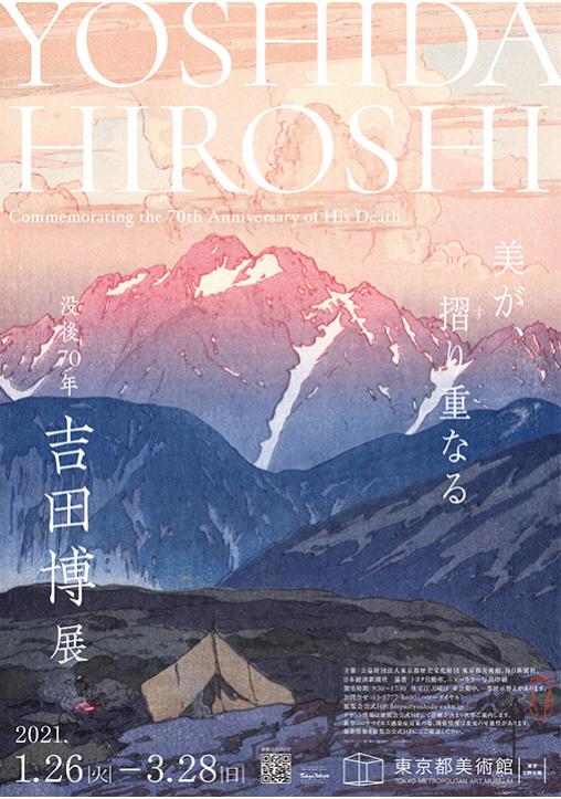 特別展「没後70年 吉田博展Yoshida Hiroshi: Commemorating the 70th Anniversary of His Death」東京都美術館
