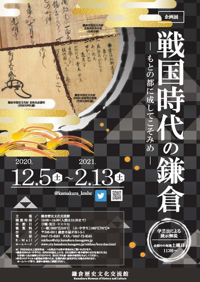 「戦国時代の鎌倉—もとの都に成してこそみめ—」鎌倉歴史文化交流館