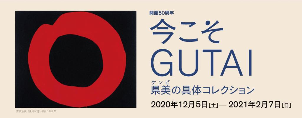 「開館50周年 今こそGUTAI 県美の具体コレクション」兵庫県立美術館