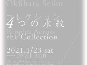 「コレクション 4つの水紋」埼玉県立近代美術館