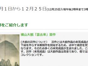 「大観と旅」横山大観記念館