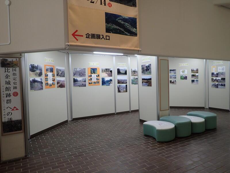 「ロビー展 比企城館跡群展」埼玉県立嵐山史跡の博物館