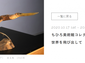 「ちひろ美術館コレクション 絵本の世界を飛び出して」ちひろ美術館・東京