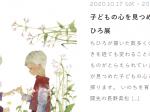 「子どもの心を見つめて いわさきちひろ展」ちひろ美術館・東京