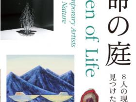 「生命の庭—8人の現代作家が見つけた小宇宙」東京都庭園美術館