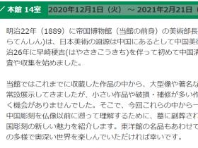 館蔵「珠玉の中国彫刻-本館14室」東京国立博物館