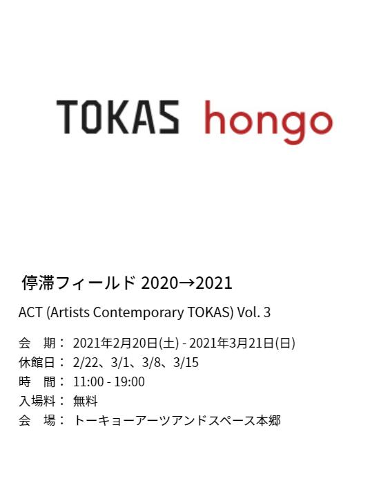 「停滞フィールド 2020→2021」トーキョーアーツアンドスペース本郷